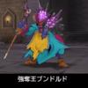 【DQMJ3P(プロ)】「強奪王ブンドルド」の入手・配合方法・配合先モンスターまとめ