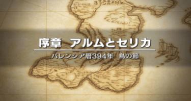 【FEエコーズ】序章「アルムとセリカ」の攻略方法・コツまとめ!