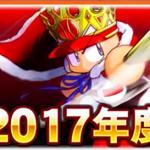 【パワプロ2016】「2017年版」更新された選手能力データまとめ!