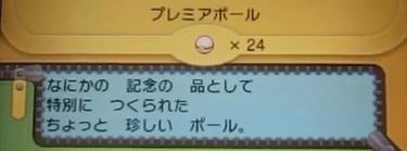 【ポケモンGO】「プレミアボール・ふしぎなアメ」の入手方法や効果まとめ!