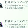 【ポケモンGO】「レイドバトル」わざマシン一覧と、覚える仕組みを解説!