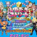 【いたスト DQ&FF 30th】ゲーム内容の解説(遊び方・店・株・マークなど) まとめ!