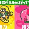 【スプラトゥーン2】『第三回フェス「瞬発力VS持久力」』気になる結果・勝ち負けの要因を分析してみた!
