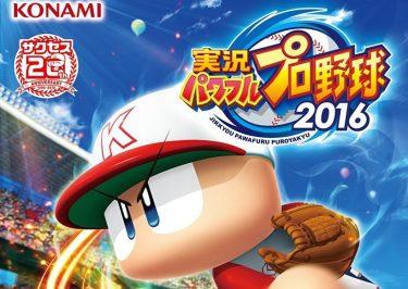 【PS4(プレステ4)】高評価確定!『プロ野球ゲーム』おすすめ人気ソフト。迷ったらこの6本!