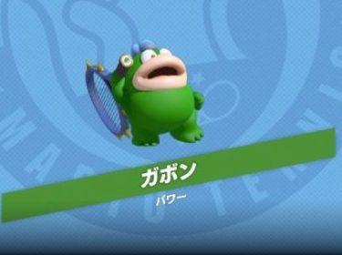 【マリオテニス エース】ガボンの特徴・立ち回り・評価『豆タンク』