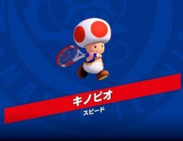 【マリオテニス エース】キノピオの特徴・立ち回り・評価『最速』