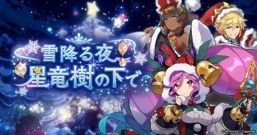 【ドラガリ攻略】『雪降る夜星竜樹の下で』効率のいい進め方まとめ【ドラガリアロスト】