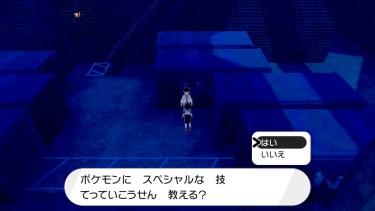 【ポケモン ソード&シールド】てっていこうせん・りゅうせいぐんを覚えられる場所・効果など!【ポケモン剣盾】