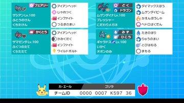 【ポケモン ソード&シールド】バトルタワー高速周回が可能なレンタルパーティまとめ!