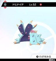 【ポケモン ソード&シールド】ドヒドイデの育成論(種族値・努力値・技構成など)