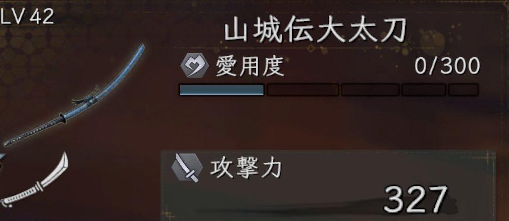 大太刀ビルド 仁王2