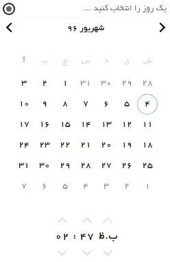 Angular Jalali Date Picker