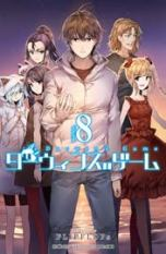 darwin's_game_8_cover