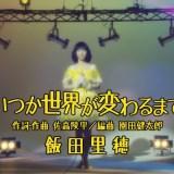 飯田里穂「いつか世界が変わるまで」MVの昭和アイドル・探偵姿がかわいい!