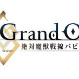 アニメ『FGO バビロニア』牛若丸(うしわかまる)のイラスト画像が到着!