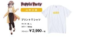 『バンドリ!ガルパ』×『WEGO』コラボ第1弾グッズ復刻!【画像】Poppin'Party 山吹沙綾「プリントTシャツ」