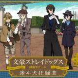 『文豪ストレイドッグス』(文スト)×『横浜市』謎解きゲームイベントが2019年4月6日より開催!非売品グッズがもらえるチャンス!
