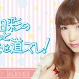 『内田彩のもっとキミを道ズレ!TALKSHOW』2019年5月11日にイベント開催!チケット一般発売開始!