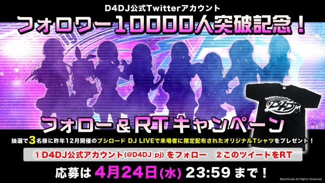 D4DJ公式twitterフォロワー1万人突破記念!フォロー&RTキャンペーンが2019年4月18日よりスタート!オリジナルTシャツが当たるチャンス!