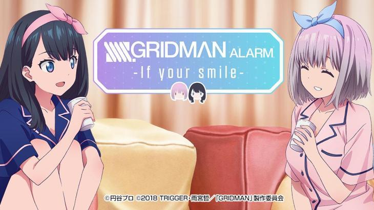 グリッドマンアラームアプリが可愛すぎる!特徴・PV・キャンペーンまとめ!【画像】