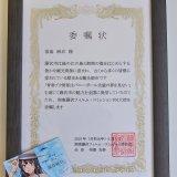 『青ブタ』桜島麻衣・湘南藤沢フィルム・コミッションPR大使に任命!スタンプラリー第2回も開催決定!