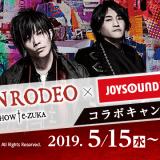 GRANRODEO×カラオケJOYSOUNDがコラボ!2019年版コラボルーム&ドリンクが登場!【画像】