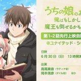 『うちの娘の為ならば』TVアニメ1-2話先行上映会・生放送番組が2019年6月30日に実施決定!