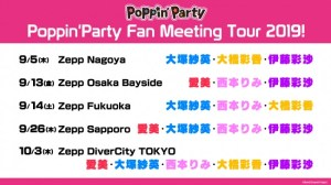Poppin'Party(ポピパ)ファンミーティングツアー2019開催概要