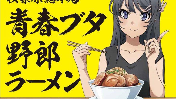 青ブタ×野郎ラーメン「青春ブタ野郎ラーメン」再登場!第1弾と第2弾を比較整理!
