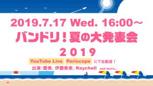 「バンドリ!夏の大発表会2019」