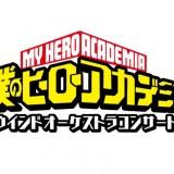 『僕のヒーローアカデミア』コンサートイベント2019チケット・出演者情報【ヒロアカ】