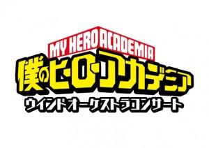 『僕のヒーローアカデミア』(ヒロアカ)コンサートイベント2019チケット・出演者情報【ウインドオーケストラコンサート】