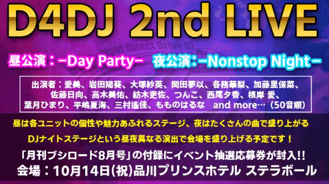 D4DJ 2ndライブ出演者・チケット・公演情報!品川ステラボールにて昼夜2回公演で開催!