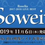 Roseliaライブ映像Blu-ray「Roselia 2017-2018 LIVE BEST -Soweit-」発売決定!