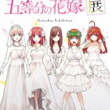 『五等分の花嫁展』大阪会場11/9より開催!新グッズ画像が到着!