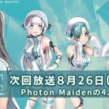 「D4DJユニットミーティング-Photon Maiden-」が2019年8月26日に放送!