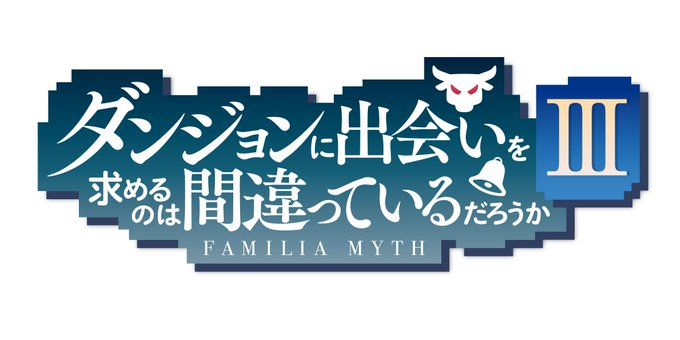 アニメ『ダンまち3期』放送日&新作OVA発売日解禁!CM動画公開!