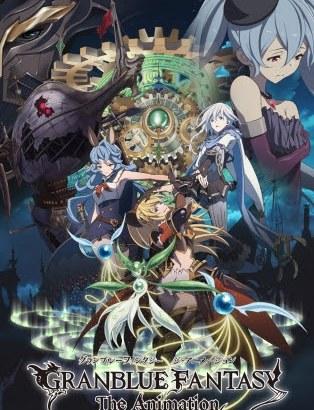 『グラブル2期』アニメ1話・2話先行上映会が9月28日に開催決定!