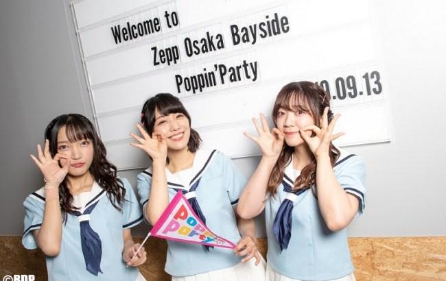 「ポピパファンミ2019」大阪公演 開催報告【画像・コメント付】