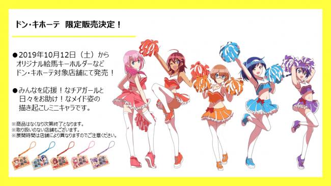 アニメ2期『ぼくたちは勉強ができない!』×ドン・キホーテのコラボ決定!