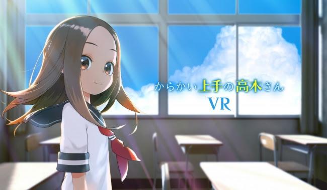 『からかい上手の高木さん』VRアニメ化!クラウドファンディング開始!