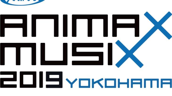 ANIMAX MUSIX 2019 YOKOHAMA 公式レポート【画像】総勢17組が熱いステージを披露!