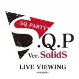 『ツキプロ』S.Q.P Ver.SolidS ライブ・ビューイング決定!チケット・概要情報