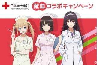 冴えカノ×献血コラボキャンペーン決定!ナース&女医ヒロインクリアファイルをプレゼント!