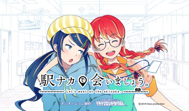 『駅ナカで会いましょう。』声優合格者決定!アニメPV公開!YouTubeチャンネル開設!