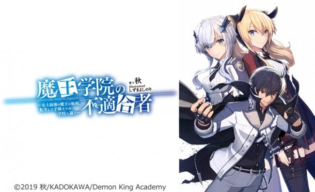 『魔王学院の不適合者』キャラクター設定画イラスト公開!【プロフィール付】