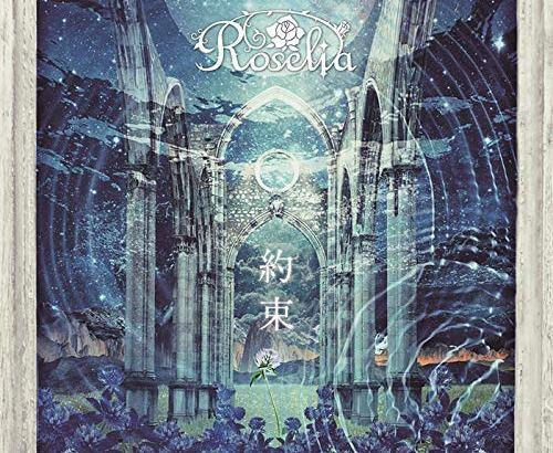 バンドリ!ガルパ「約束/歌:Roselia」歌詞を考察!パート・関連ストーリー・CD発売情報有!