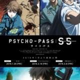 映画3部作『PSYCHO-PASS サイコパス SS』あらすじ・声優・公開日・BD情報