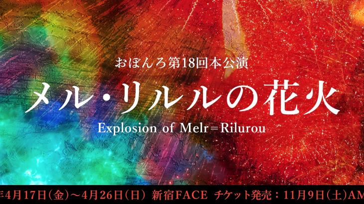 舞台 おぼんろ第18回公演「メル・リルルの花火」に黒沢ともよ・田所あずさが出演!