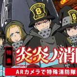 『炎炎ノ消防隊』特殊消防隊の仲間入り?ARコンテンツ体験ページを公開!